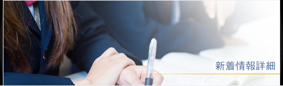 新着情報 | トライプラス市川駅前校 家庭教師のトライから生まれた個別指導塾