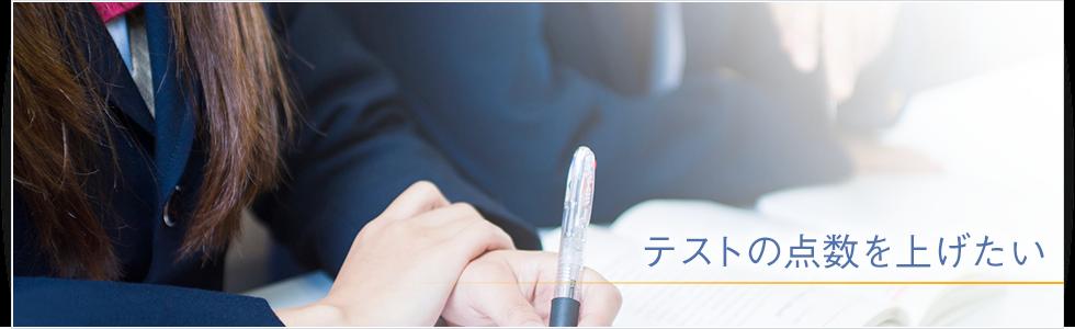 テストの点数を上げたい   トライプラス市川駅前校 家庭教師のトライから生まれた個別指導塾